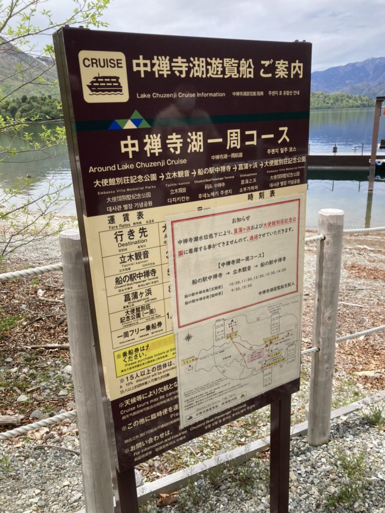 中禅寺湖ハイキング