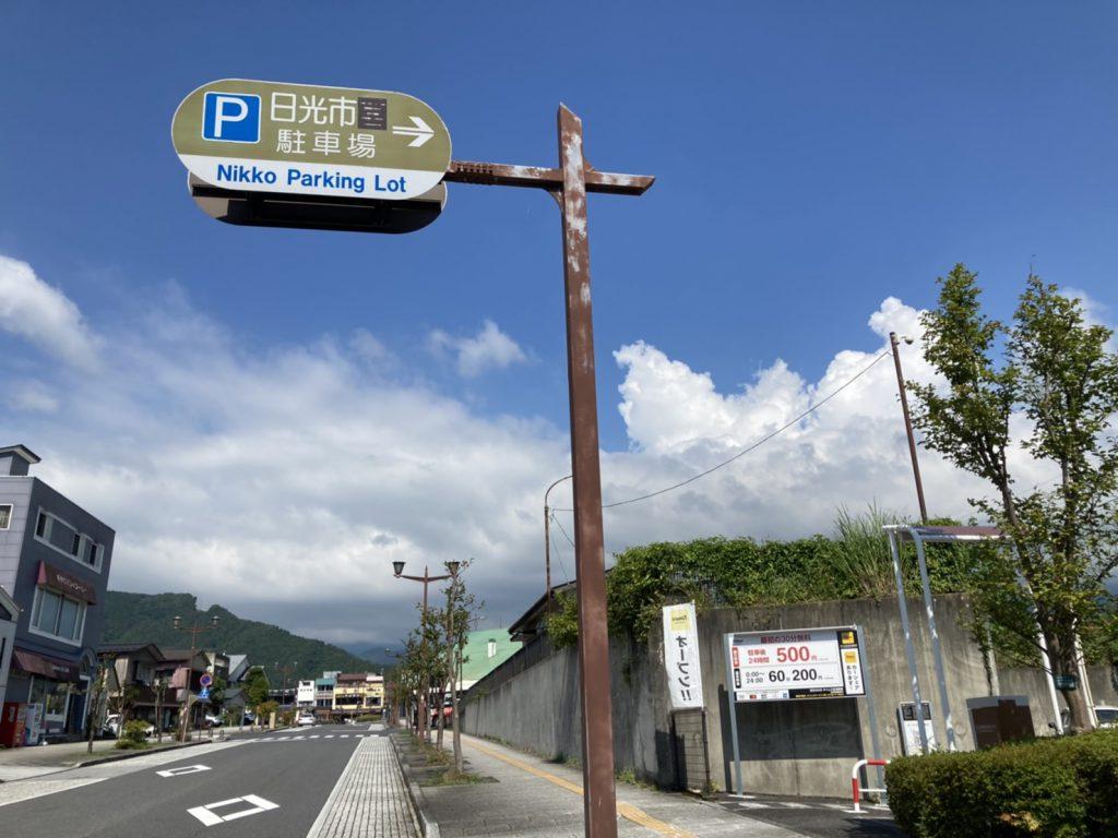 JR日光駅と東武日光駅の間にある駐車場